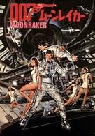Moonraker - Japanese Movie Cover (xs thumbnail)