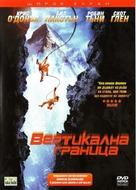 Vertical Limit - Bulgarian DVD movie cover (xs thumbnail)