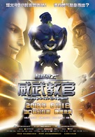 Animen: The Galactic Battle - Chinese Movie Poster (xs thumbnail)