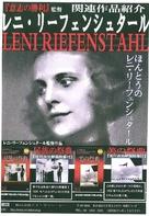 Olympia 1. Teil - Fest der Völker - Japanese Movie Poster (xs thumbnail)