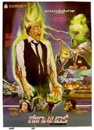 Scanners - Thai Movie Poster (xs thumbnail)