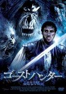 Wraiths of Roanoke - Japanese DVD cover (xs thumbnail)