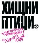 Harley Quinn: Birds of Prey - Bulgarian Logo (xs thumbnail)