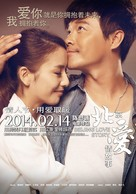 Beijing Love Story - Chinese Movie Poster (xs thumbnail)