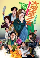 Cha ji neui - Hong Kong Movie Poster (xs thumbnail)