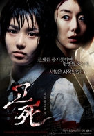 Gosa - South Korean Movie Poster (xs thumbnail)