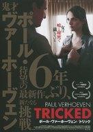 Steekspel - Japanese Movie Poster (xs thumbnail)