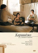 Caravaggio - Russian Movie Cover (xs thumbnail)
