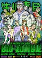 Bio Zombie - Movie Poster (xs thumbnail)