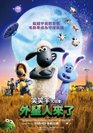 A Shaun the Sheep Movie: Farmageddon - Taiwanese Movie Poster (xs thumbnail)