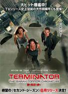 """""""Terminator: The Sarah Connor Chronicles"""" - Japanese Movie Poster (xs thumbnail)"""