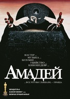 Amadeus - Russian Movie Cover (xs thumbnail)