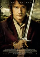 The Hobbit: An Unexpected Journey - Taiwanese Movie Poster (xs thumbnail)