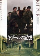 Kippur - Japanese Movie Poster (xs thumbnail)