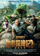 Journey 2: The Mysterious Island - Hong Kong Movie Poster (xs thumbnail)
