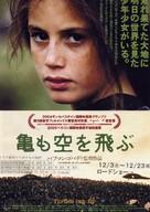 Lakposhtha parvaz mikonand - Japanese Movie Poster (xs thumbnail)