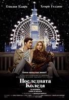 Last Christmas - Bulgarian Movie Poster (xs thumbnail)