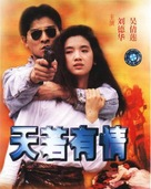 Tian ruo you qing - Chinese Movie Poster (xs thumbnail)
