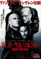 Universal Soldier: Day of Reckoning - Japanese Movie Poster (xs thumbnail)
