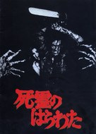The Evil Dead - Japanese DVD movie cover (xs thumbnail)