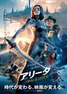 Alita: Battle Angel - Japanese Movie Poster (xs thumbnail)