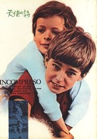 Incompreso - Japanese Movie Poster (xs thumbnail)