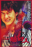 Yat goh ho yan - Chinese Movie Poster (xs thumbnail)