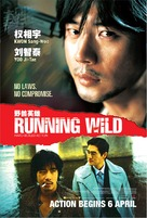 Running Wild - Singaporean poster (xs thumbnail)