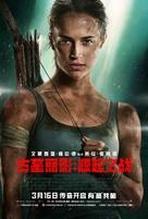 Tomb Raider - Chinese Movie Poster (xs thumbnail)