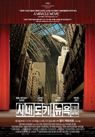 Synecdoche, New York - South Korean Movie Poster (xs thumbnail)