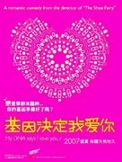 Jiyin jueding wo ai ni - Taiwanese poster (xs thumbnail)