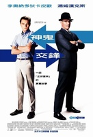 Catch Me If You Can - Hong Kong Movie Poster (xs thumbnail)