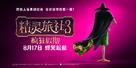 Hotel Transylvania 3: Summer Vacation - Chinese Movie Poster (xs thumbnail)