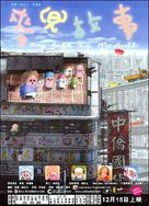 Mak dau goo si - Hong Kong poster (xs thumbnail)