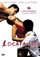 Bin Jip - French Movie Cover (xs thumbnail)