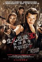 Resident Evil: Afterlife - Hong Kong Movie Poster (xs thumbnail)
