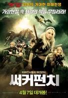 Sucker Punch - South Korean Movie Poster (xs thumbnail)