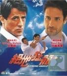 Avenging Angelo - Hong Kong Movie Cover (xs thumbnail)