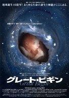 Genesis - Japanese Movie Poster (xs thumbnail)