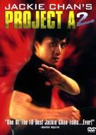 'A' gai wak 2 - Movie Cover (xs thumbnail)