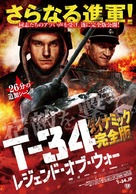 T-34 - Japanese Movie Cover (xs thumbnail)