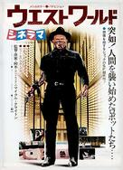 Westworld - Japanese Movie Poster (xs thumbnail)