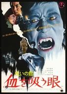 Noroi no yakata: Chi o suu me - Japanese Movie Poster (xs thumbnail)