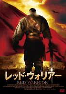 Nomad - Japanese DVD cover (xs thumbnail)