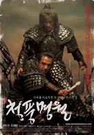 Sword In The Moon - South Korean Movie Poster (xs thumbnail)
