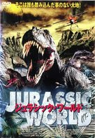 """""""The Lost World"""" - Japanese DVD movie cover (xs thumbnail)"""
