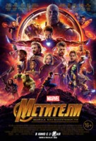Avengers: Infinity War - Russian Movie Poster (xs thumbnail)