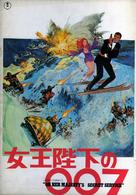 On Her Majesty's Secret Service - Japanese DVD cover (xs thumbnail)