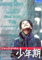 Jacquot de Nantes - Japanese Movie Poster (xs thumbnail)