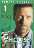 """House M.D."" - Japanese DVD cover (xs thumbnail)"